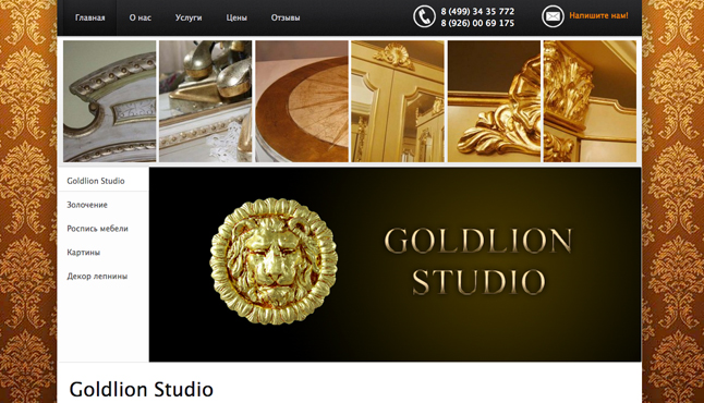Goldlion Studio