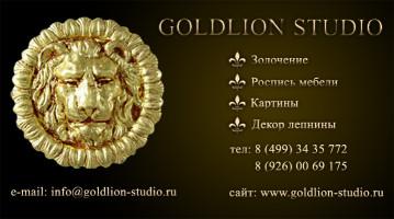 Визитка Goldlion Studio